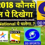IPL live streaming on DD National