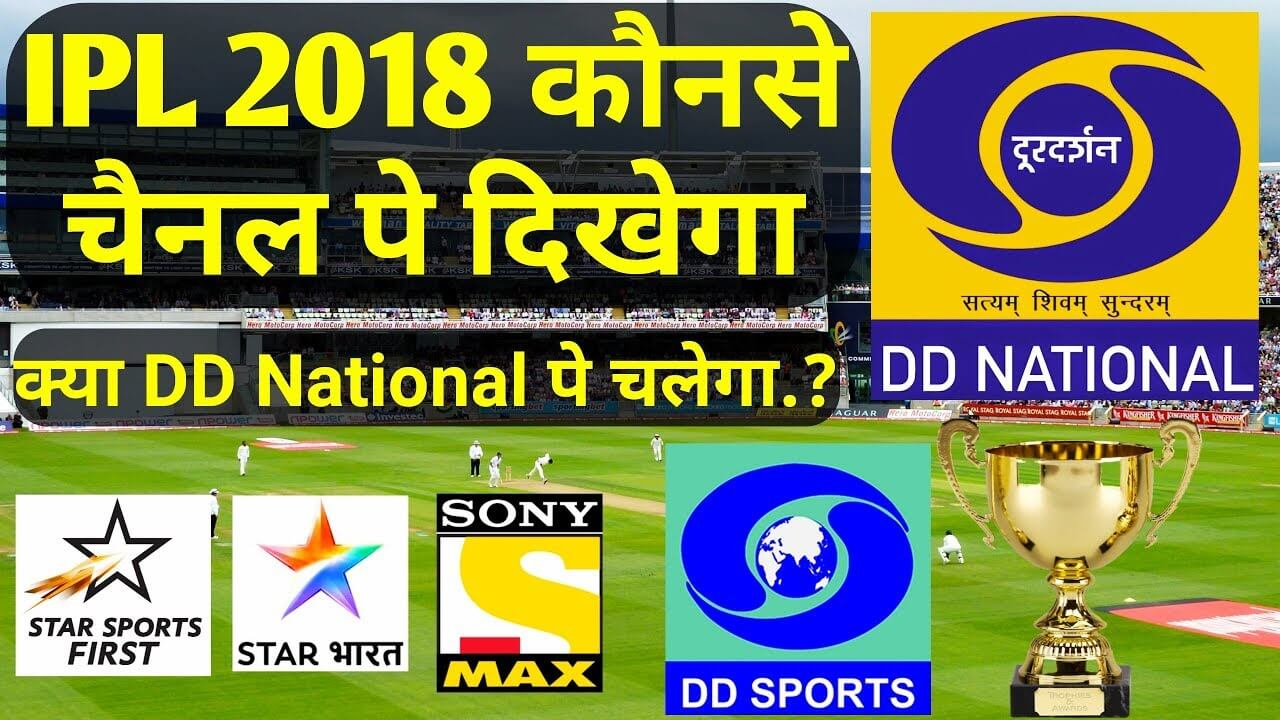 IPL 2018 live streaming on DD National