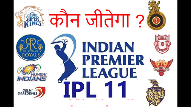 IPL 2018 All Matches Prediction